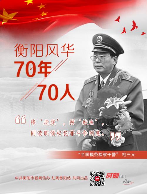 """衡陽風華·70年70人丨柏三元:打""""老虎""""揪""""蛀蟲"""" 鐵骨丹心護法威"""