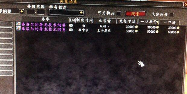 """魔兽世界:屠龙纲要炒到五万G,真把战士当""""水鱼""""了!"""