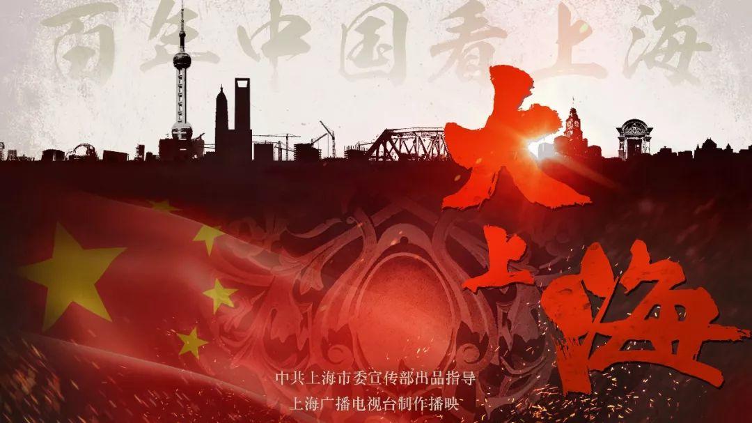 """从""""小人物""""到大城市——上海台4部纪录片呈现大国气象"""