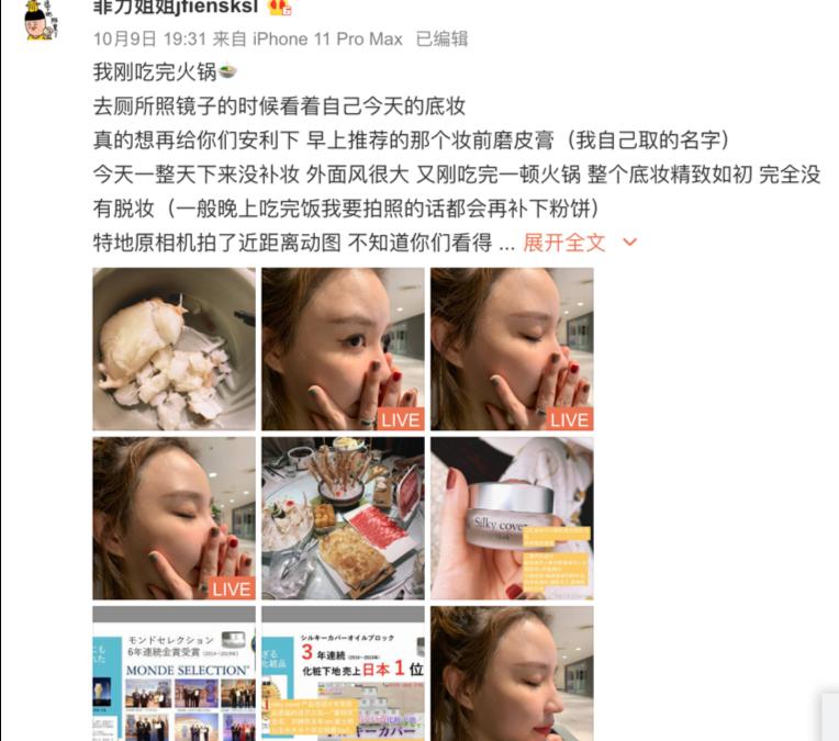 连续6年获得蒙特奖金奖,日本SilkyCover妆前磨皮霜,在中国一夜爆红!