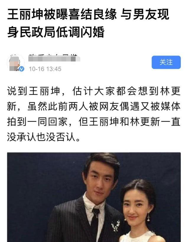 王丽坤被曝与男友到民政局领证闪婚,男方是富豪两人相恋仅几个月