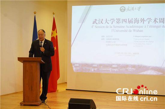 武汉大学第四届海外学术周在法国巴黎举行_法国新闻_法国中文网