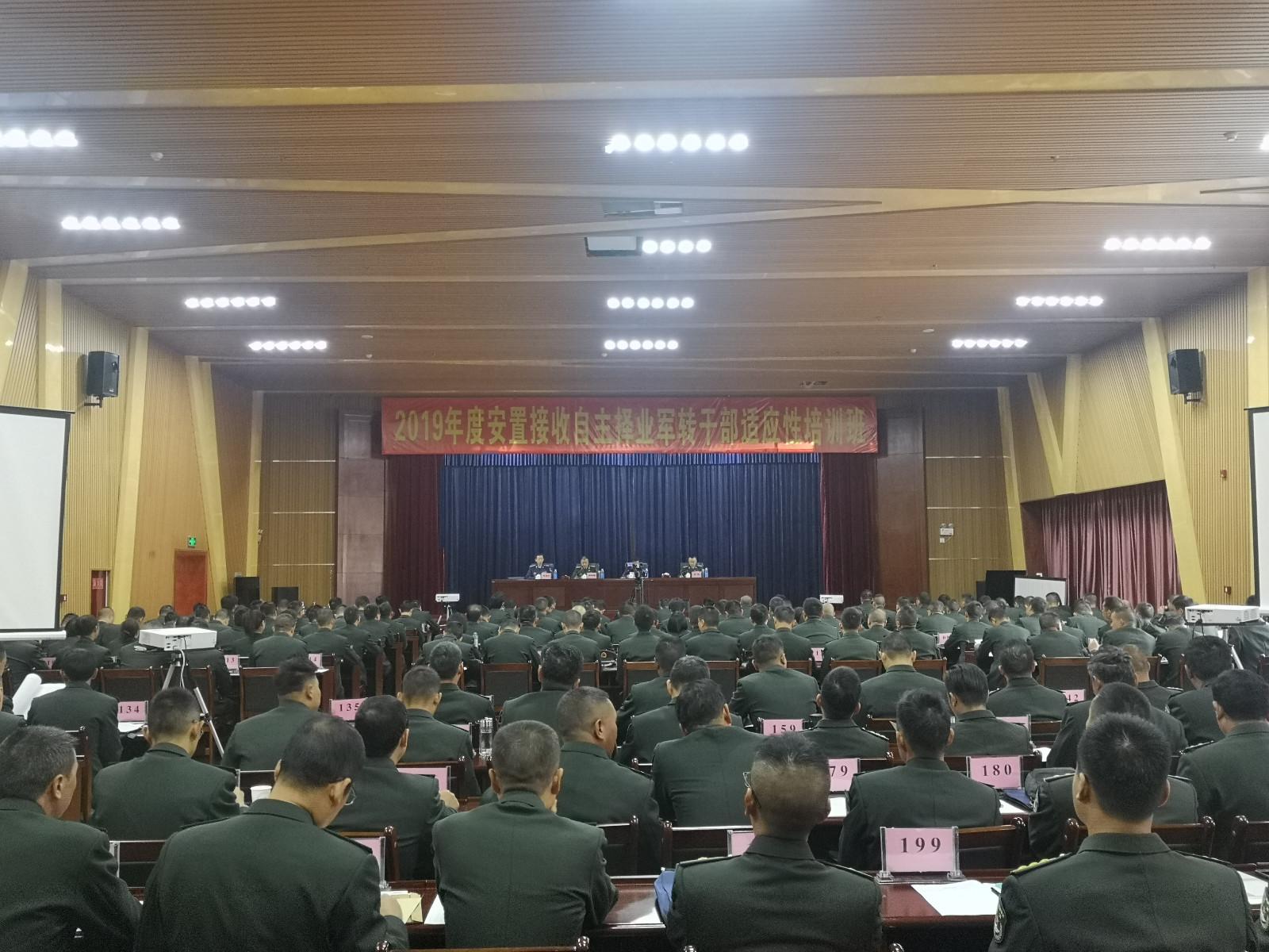 2019年西藏自主擇業軍轉幹部适應性培訓班開班