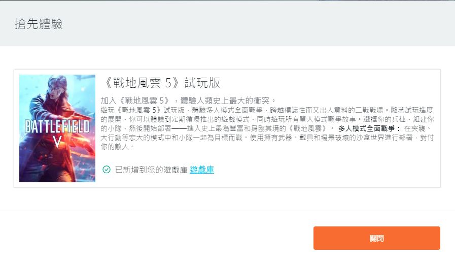「STEAM情報」《戰地5》限時免費游玩+《黑道圣徒2》大更新