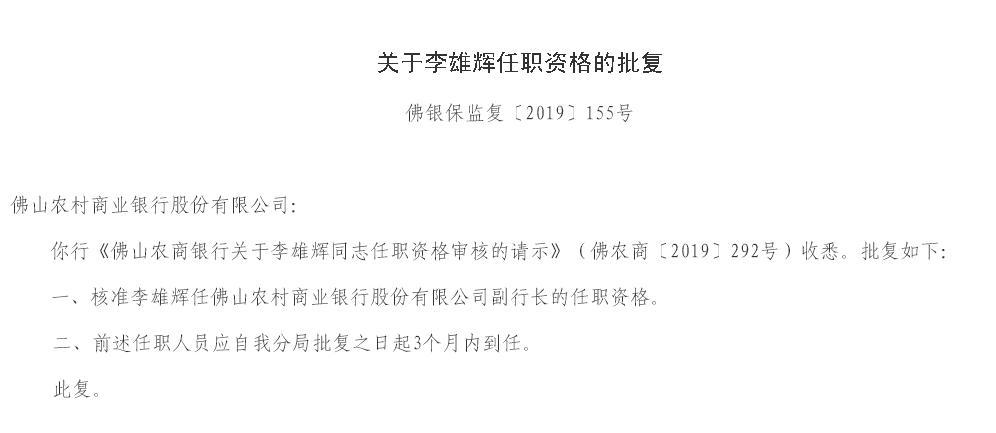 佛山农商银行副行长李雄辉任职资格获批