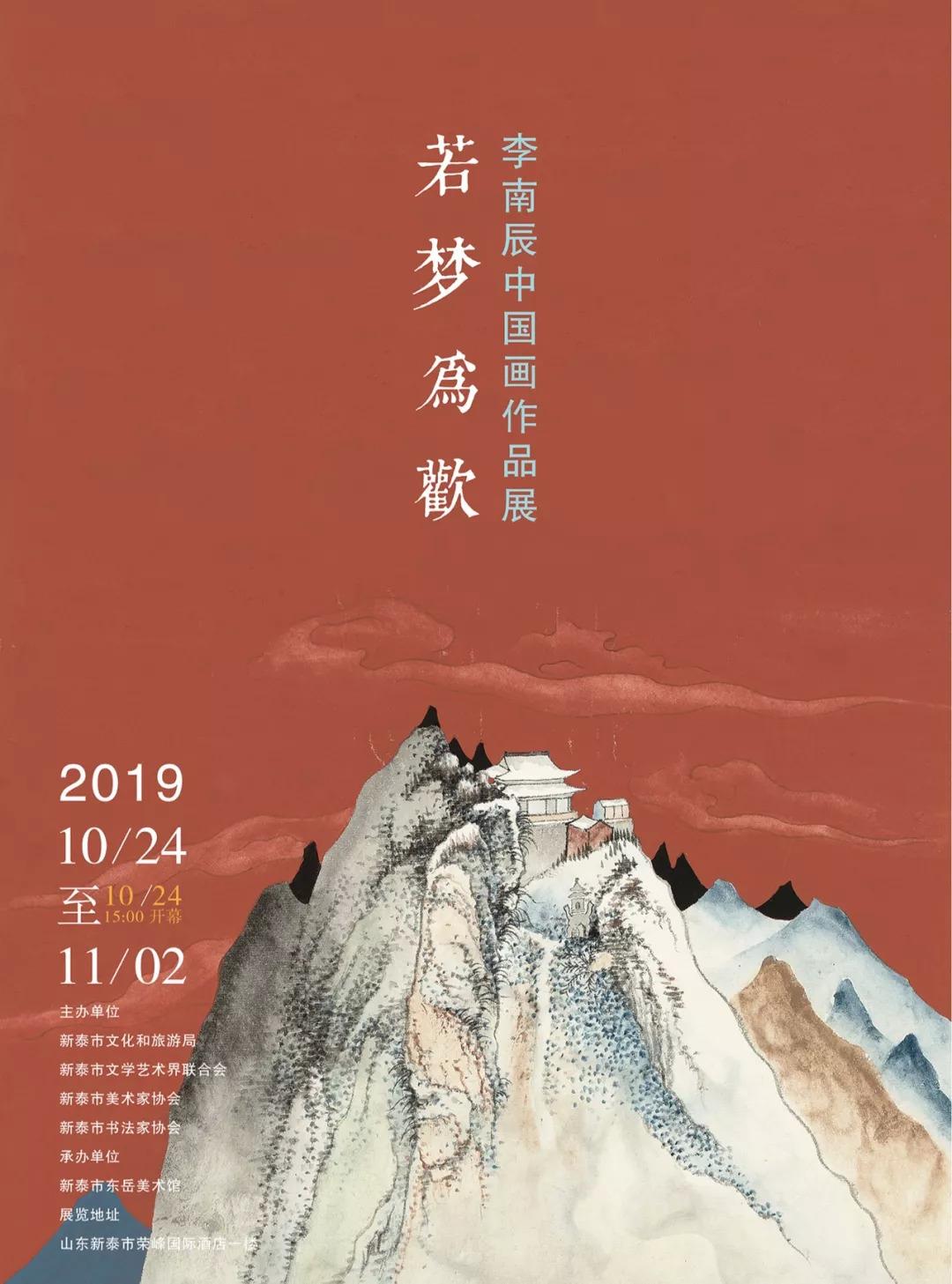 邀请函丨若梦为欢——李南辰中国画作品展