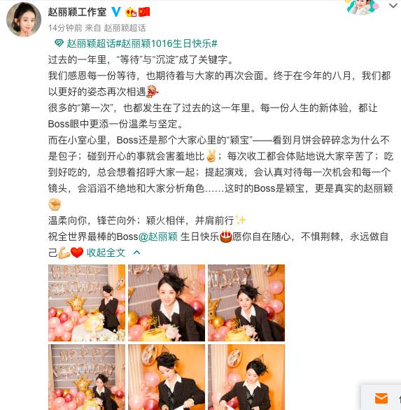 趙麗穎32歲生日現場畫面曝光,打扮優雅笑容明媚,雙手合十閉眼許願!