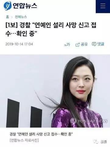 """韩国女星崔雪莉自杀身亡,我们身边还有多少个不快乐的""""雪莉""""?"""