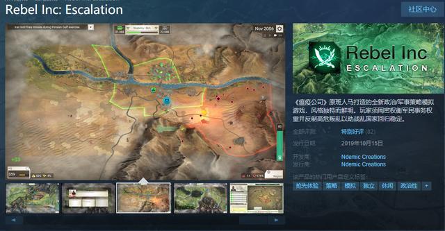 《反叛公司》Steam平台正式发售限时9折优惠中_游戏
