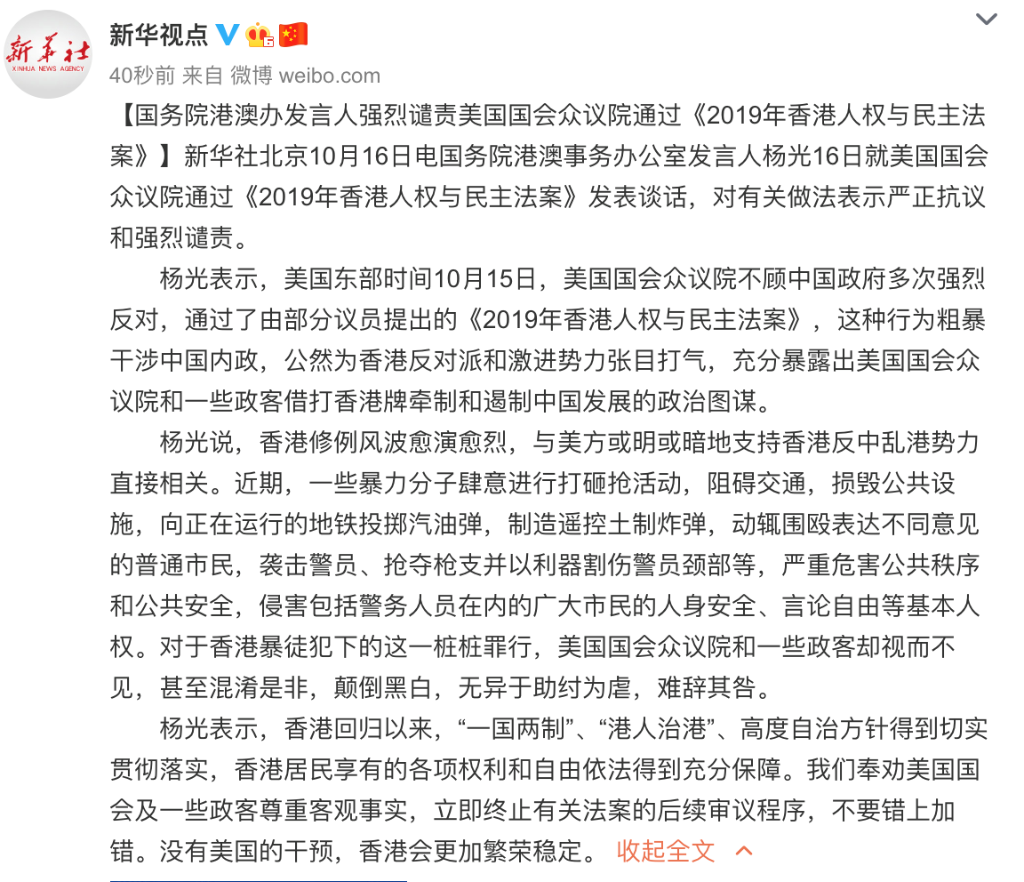 国务院港澳办:强烈谴责美国国会众议院涉港议案
