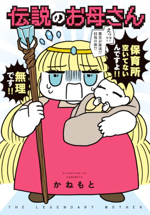 育儿&世界和平《传说的母亲》电视剧化决定!前田敦子主演_魔王