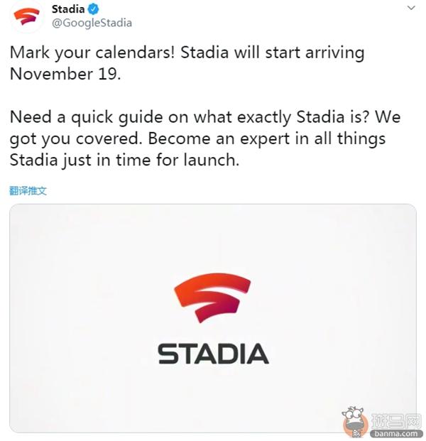 谷歌云游戏服主机务Stadia确定将于11月19日发售