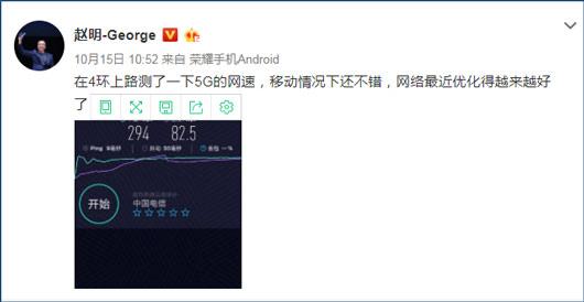 "5G网络测试图现身,荣耀V30Pro""实锤""前置开孔双摄?"