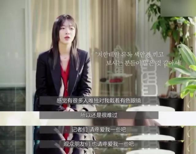 女星崔雪莉自杀:语言暴力究竟有多可怕?  涨姿势 热图6