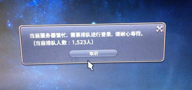 最终幻想14出现暗箱操作,玩家排队挤不进,内部人员却在偷偷购房_游戏