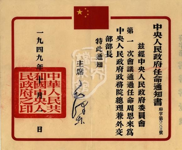 """于洪君:新中國是如何""""另起爐竈""""搞外交的"""