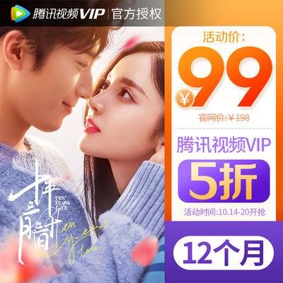 影音VIP五折大促:腾讯视频会员年卡99元、优酷会员年卡5折99元