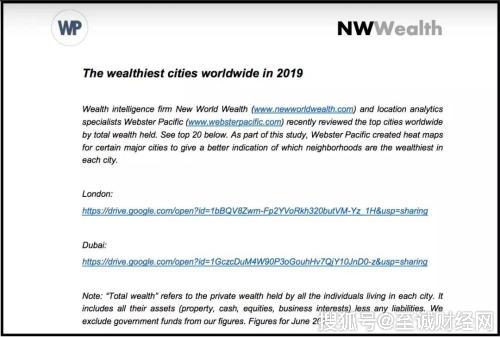 全球最富城市排行榜:中国四大城市入榜,纽约稳居第一