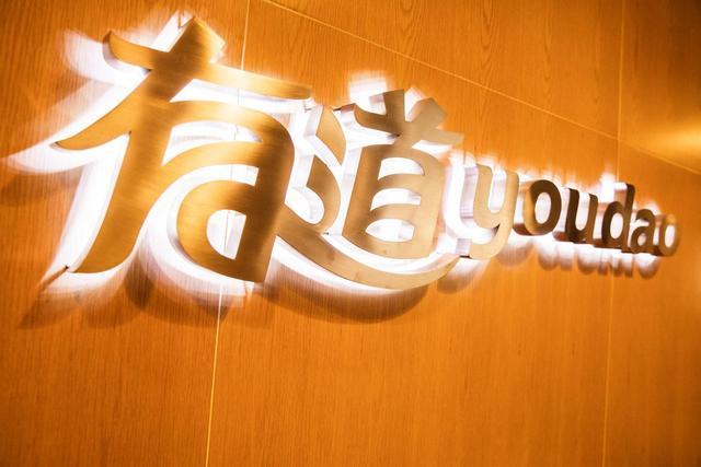 網易有道更新招股書:募資将超2億美元 丁磊有意參與認購
