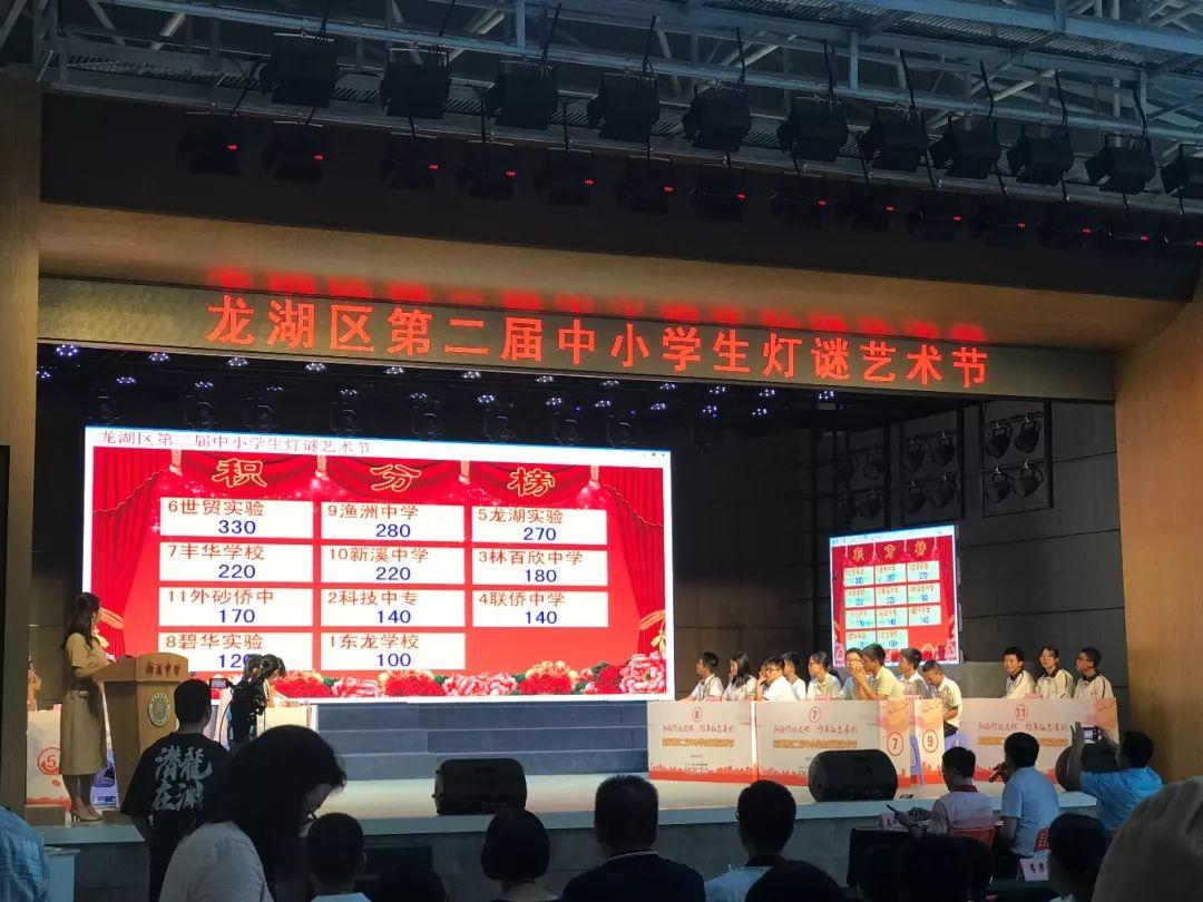 龙湖区举办第二届中小学生灯谜艺术节
