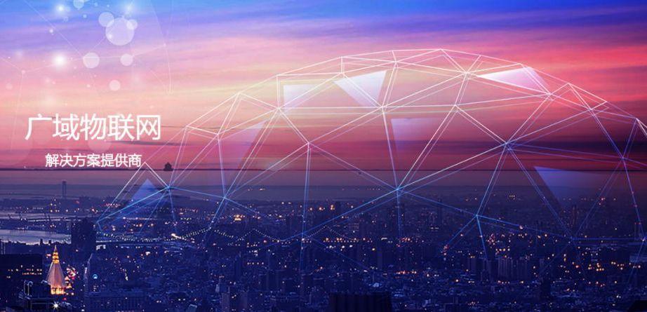 广域物联网解决方案提供商慧联无限完成数亿元C轮融资
