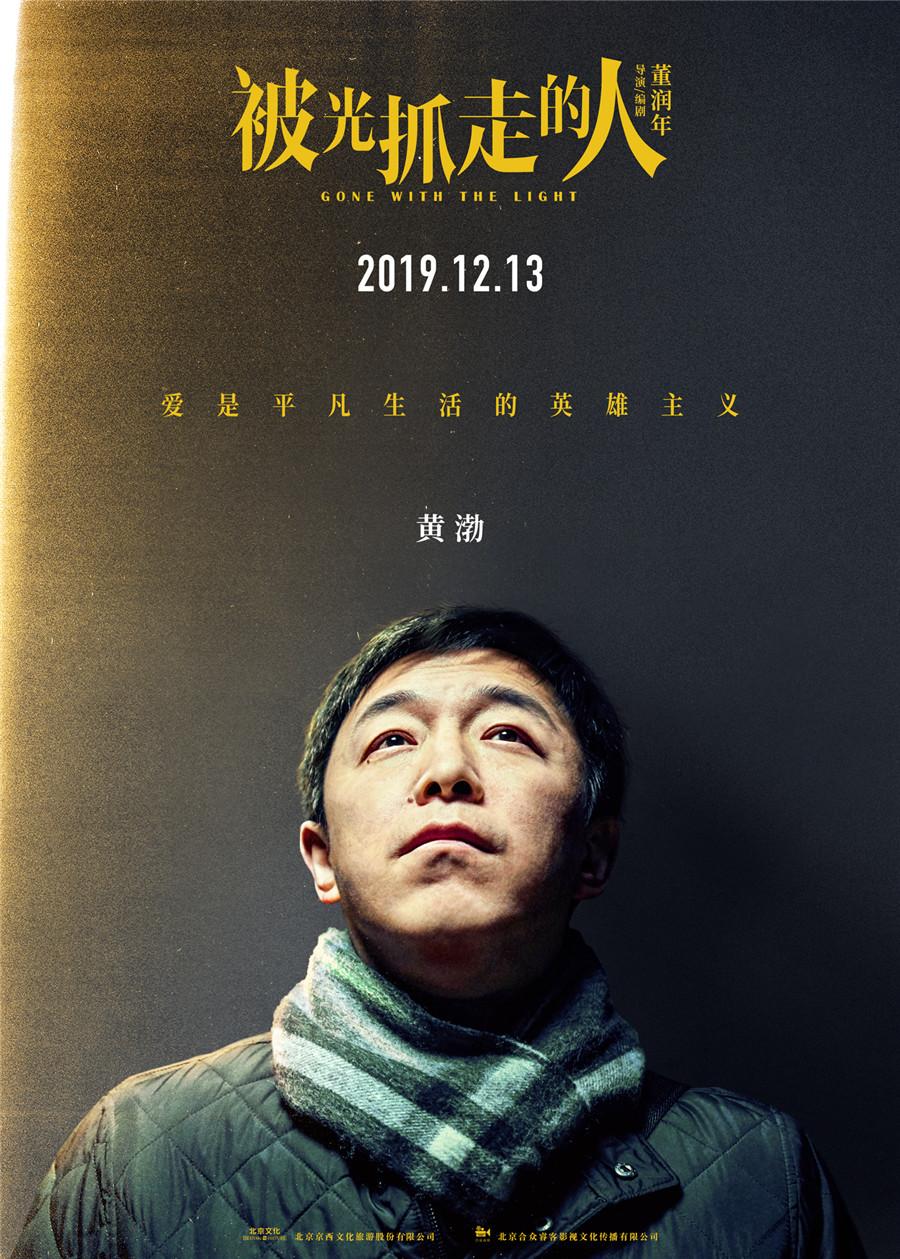 黄渤王珞丹谭卓首度合体飙戏《被光抓走的人》定档12月13日