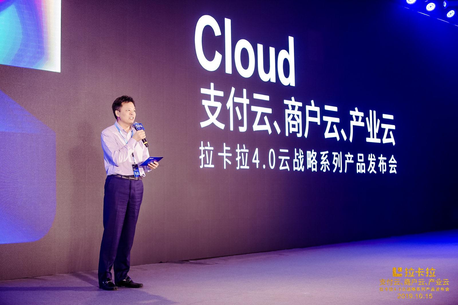 拉卡拉支付深耕B端市场发力产业互联网首站落地南京