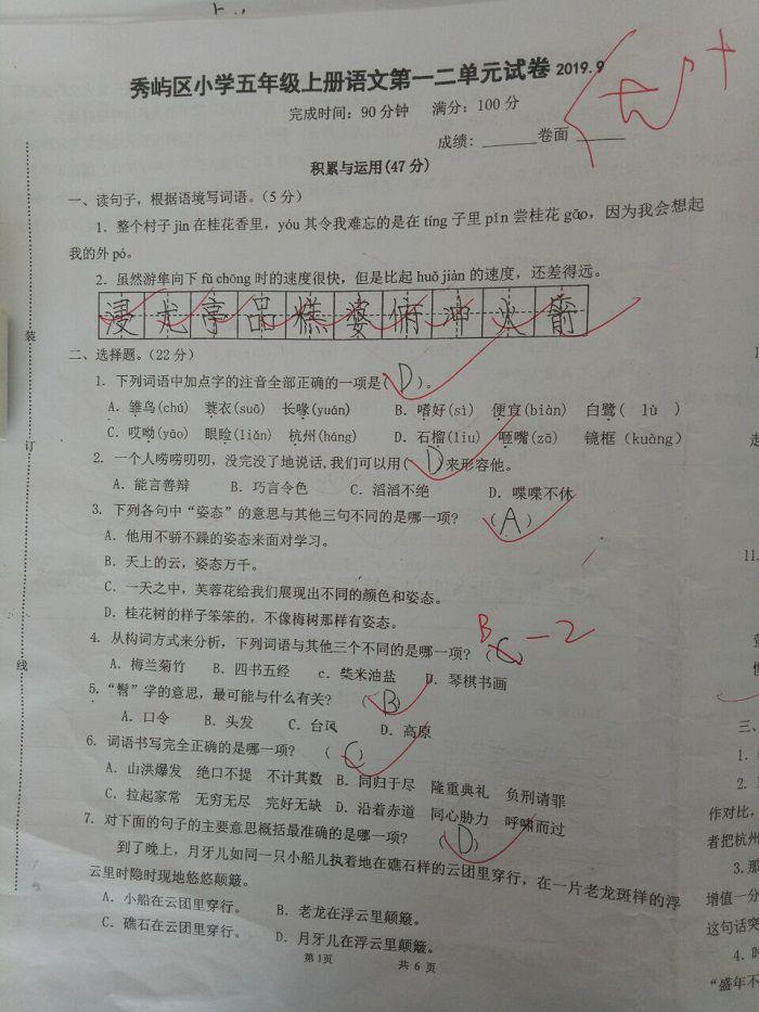 <b>五年级第一次单元考试,学生语文95分,老师:不该错的2分丢掉了</b>