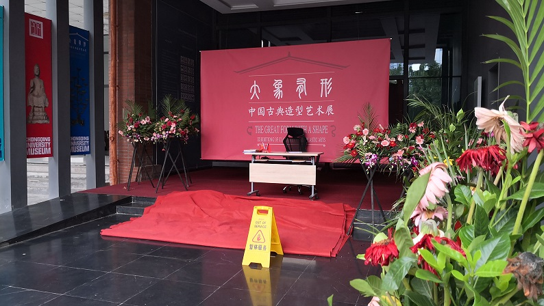 重庆文物局:重庆大学博物馆及其所办展览均未备案