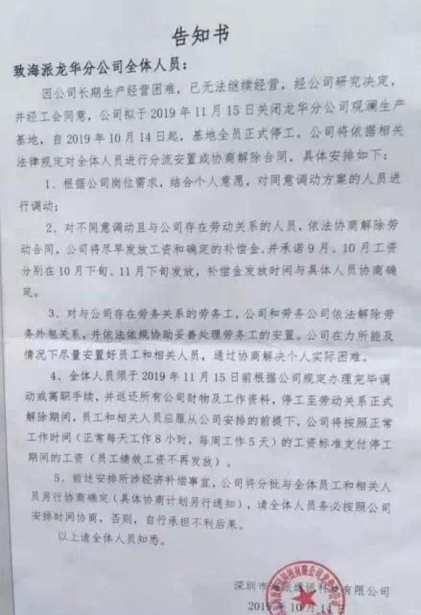 航天通信旗下手机ODM厂关厂裁员:欠上亿货款,全员停工_海派
