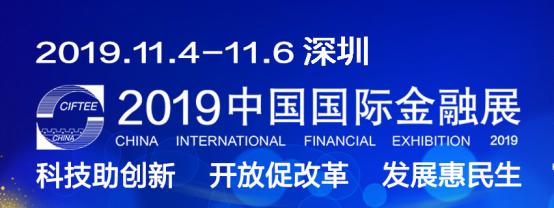 【第27届中国国际金融展】通付盾精彩亮点提前看