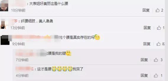 刘雯凭借巴掌腰又上了热搜!网友:我手里的鸡腿突然不香了