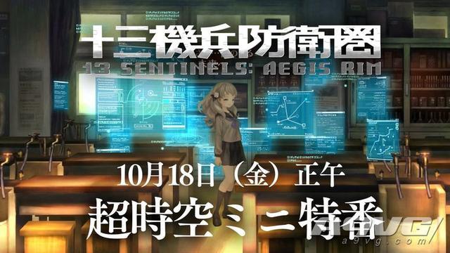 《十三机兵防卫圈》将于18日公开特别节目号称有重大发表