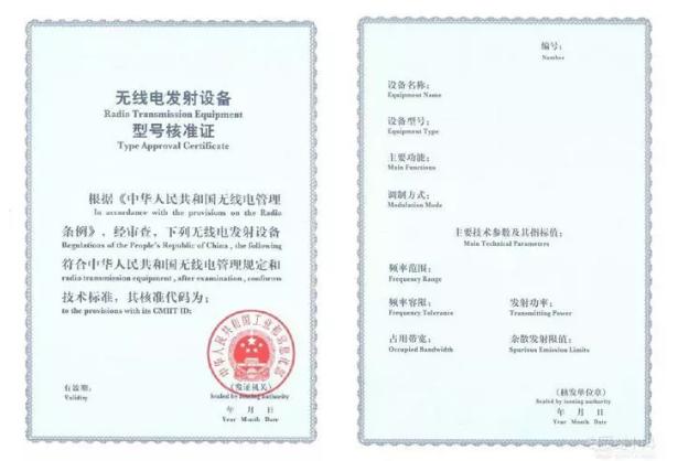 SRRC认证免费测试办理插图