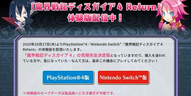 《魔界战记4:回归》PS4/Switch体验版推出10月31日正式发售