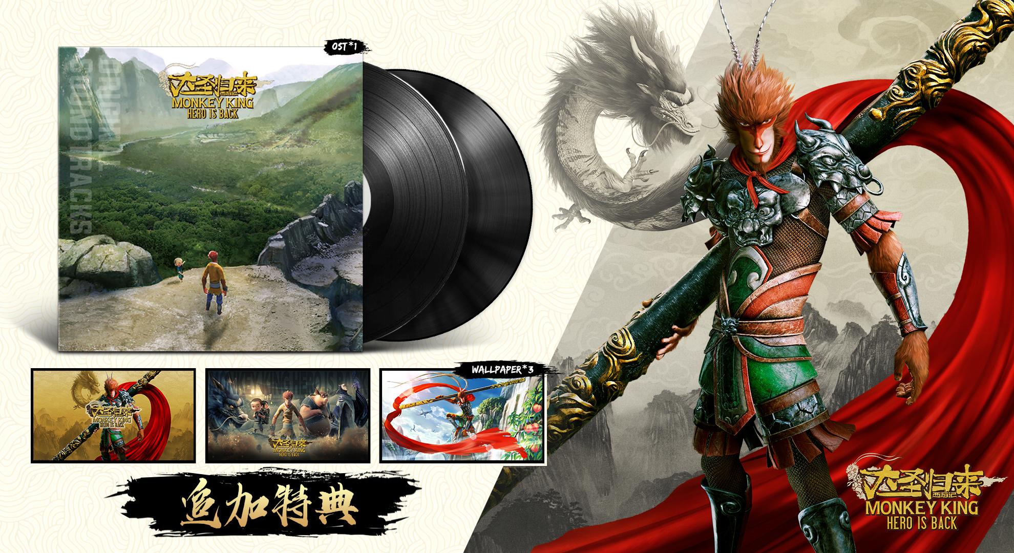 国产游戏《大圣归来》Steam开售普通版199元