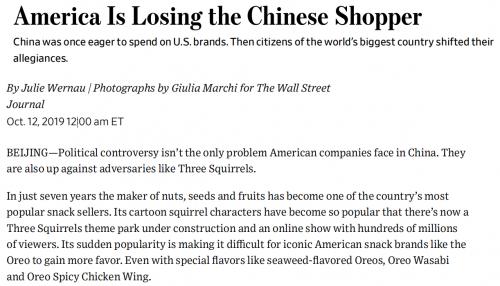 《华尔街日报》:美国公司正遭遇像三只松鼠这样的对手