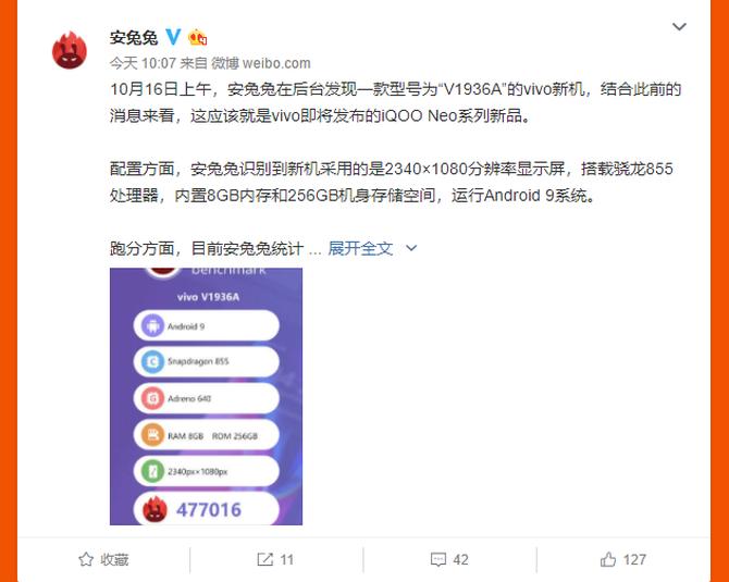 千元机跑分47万?iQOONeo新机确定搭载骁龙855