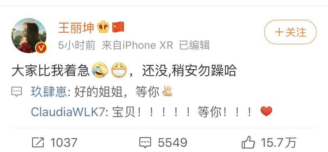 王丽坤都被曝结婚的新闻了,大家还停留在她和林更新的阶段