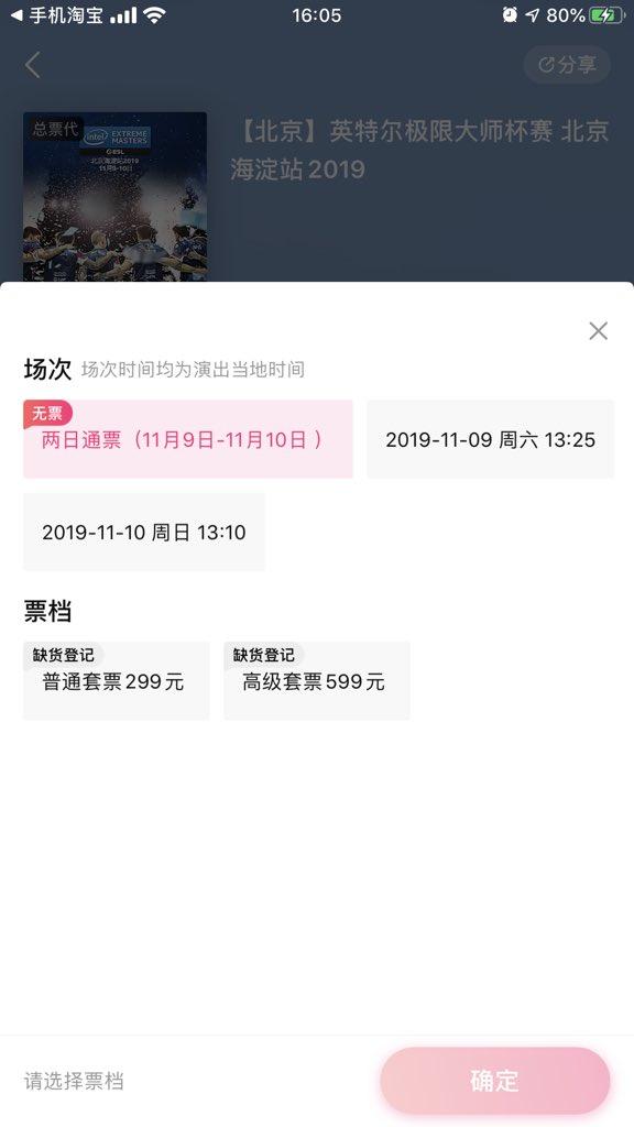 IEM 北京站门票20秒售罄,你抢到了吗?