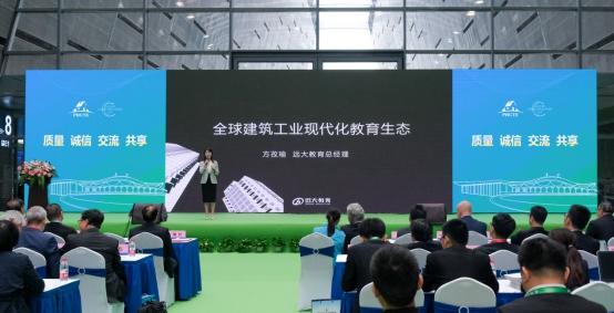2019筑博会开幕 远大教育发布全球建筑工业现代化教育生态