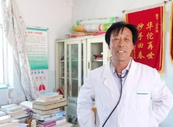 乡村百姓的健康守望者——记内蒙古包头市土右旗三道河乡村医王瑞民