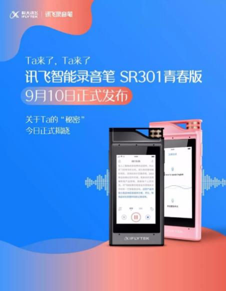 科大讯飞智能录音笔SR301青春版专为学生打造