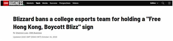 美国3名大学生比赛中打出乱港标语,暴雪公司宣布禁赛6个月!