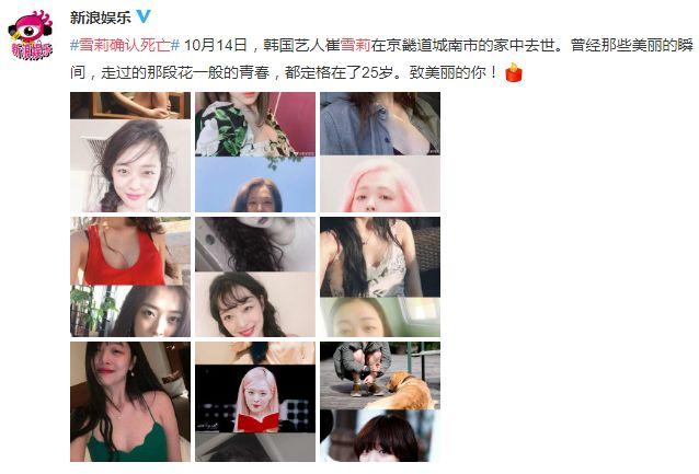 """雪莉的死证明韩国娱乐圈""""有毒"""",十年30名韩星自杀让人触目惊心"""
