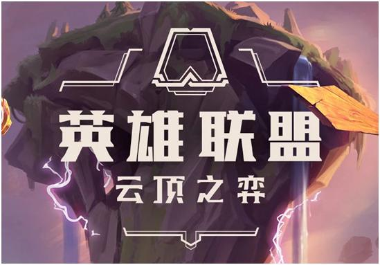 最新出炉的《英雄联盟》云顶之弈三大强势阵容,装备到位稳赢