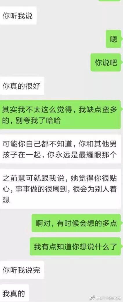 """""""滿分男友實力對抗綠茶婊!內容引起舒適哈哈哈!""""_@TingQAQ_"""