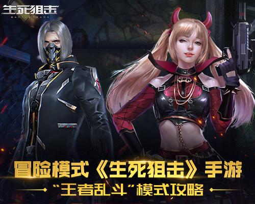 """生死狙击手游""""王者乱斗""""模式攻略_玩家"""