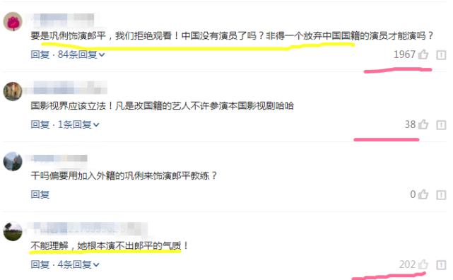 鞏俐親自承認怕演不好郎平,新加坡國籍問題始終是繞不去的坎 作者: 來源:金牌娛樂