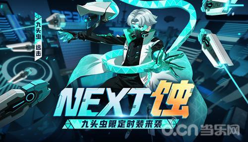 """来点科幻气息!《非人学园》公布九头蛇""""NeXT·蚀""""时装"""